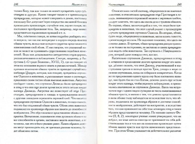 Иллюстрация 1 из 2 для Молот ведьм - Шпренгер, Инститорис | Лабиринт - книги. Источник: Лабиринт
