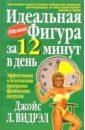 Видрэл Джойс Л. Идеальная фигура за 12 минут в день