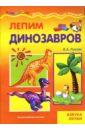 Лыкова Ирина Александровна Лепим динозавров