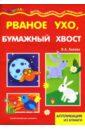 Лыкова Ирина Александровна Рваное ухо, бумажный хвост! Аппликация из бумаги.