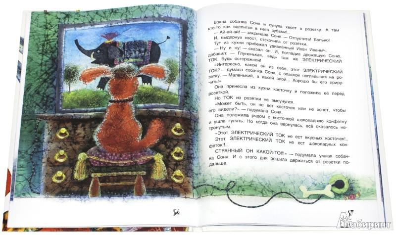 Иллюстрация 1 из 46 для Тигр в клеточку - Андрей Усачев | Лабиринт - книги. Источник: Лабиринт