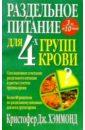 Хэмптон Кристофер Раздельное питание для 4-х групп крови