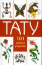 Хворостухина Светлана Александровна Тату: 100 модных рисунков цены