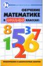 Байрамукова Пардуз, Джулай Александра Обучение математике в начальных классах: практические и лабораторные занятия