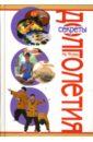 Фолинь Ма Секреты долголетия лао минь большая книга су джок атлас целительных точек для здоровья и долголетия