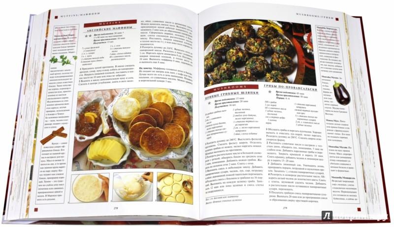 Иллюстрация 1 из 39 для Популярная кулинария. Энциклопедия вкусных и здоровых рецептов | Лабиринт - книги. Источник: Лабиринт