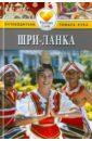 Форбс Эндрю Шри-Ланка. Путеводитель горди р эстония путеводитель 2 е издание переработанное и дополненное