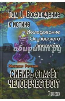 Сибирь спасет человечество!? Том 1: Восхождение к истине