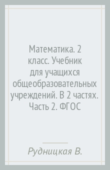 Книга моро. Математика 2 кл. Р/т в 2-х частях. Ч. 2 моро мария.
