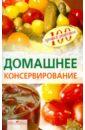 Тихомирова Вера Анатольевна Домашнее консервирование е молоховец запасы из грибов и орехов соление маринование сушка