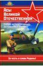 Быков Михаил Асы Великой Отечественной. Самые результативные летчики 1941 - 1945 гг.