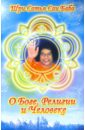 Бхагаван Шри Сатья Саи Баба О Боге, Религии и Человеке бхагаван шри сатья саи баба бог един духовная трансформация общества беседы бхагавана шри сатья саи бабы 2008 года sathya sai speaks volume lxvi