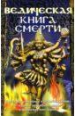 Ведическая книга смерти. Гаруда-Пурана Сародхара: древнеиндийский трактат