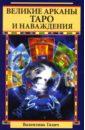 Галич Валентина Великие Арканы Таро и наваждения г о мебес медитации на арканы таро дополнения к энциклопедии оккультизма лекции 1921 года