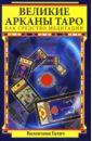 Галич Валентина Великие Арканы Таро как средство медитации г о мебес медитации на арканы таро дополнения к энциклопедии оккультизма лекции 1921 года