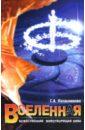 Скачать Калашникова Вселенная Божественная Животворящая Амрита В книге даны знания Бесплатно