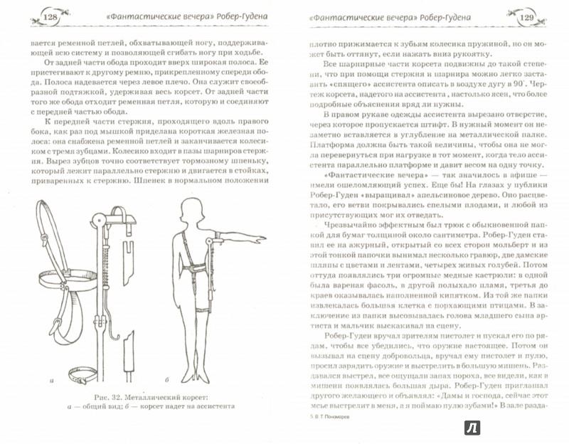 Иллюстрация 1 из 33 для Тайны знаменитых фокусников - Владимир Пономарев | Лабиринт - книги. Источник: Лабиринт