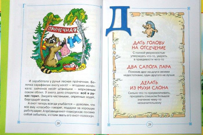 Иллюстрация 1 из 18 для Слова-волшебники - Ольга Перова | Лабиринт - книги. Источник: Лабиринт