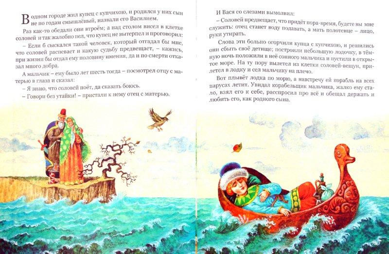Иллюстрация 1 из 76 для Русские народные сказки | Лабиринт - книги. Источник: Лабиринт