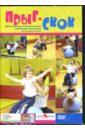 Прыг-скок. Дыхательная и двигательная гимнастика для детей от 2-х до 3-х лет (DVD). Трофименков Михаил