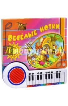 Пианино. Веселые нотки. Учись, играя!