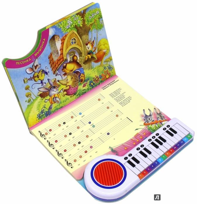 Иллюстрация 1 из 54 для Пианино. Веселые нотки. Учись, играя! | Лабиринт - книги. Источник: Лабиринт