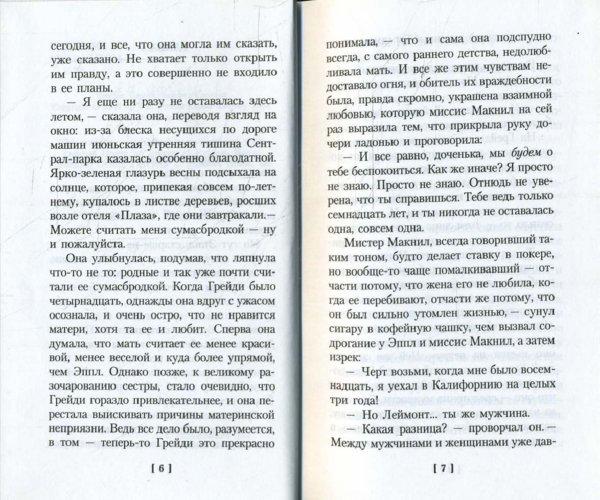 Иллюстрация 1 из 10 для Летний круиз: Роман - Трумен Капоте   Лабиринт - книги. Источник: Лабиринт
