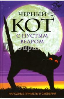 Черный кот с пустым ведром. Народные приметы и суеверия