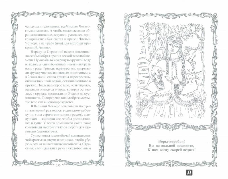 Иллюстрация 1 из 15 для Черный кот с пустым ведром. Народные приметы и суеверия | Лабиринт - книги. Источник: Лабиринт