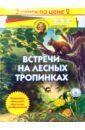 Встречи на лесных тропинках. Комплект из 3-х книг встречи на лесных тропинках комплект из 3 х книг