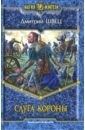 Слуга короны: Фантастический роман, Швец Дмитрий
