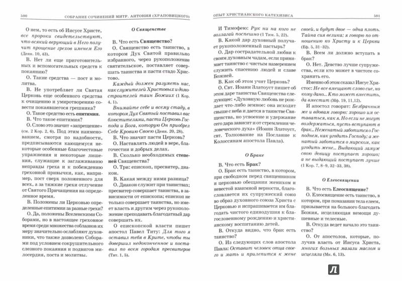 Иллюстрация 1 из 6 для Собрание сочинений. Том 1 - Антоний Митрополит | Лабиринт - книги. Источник: Лабиринт