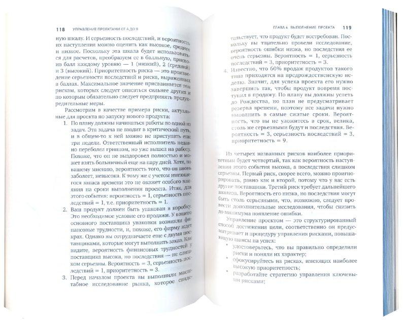 Иллюстрация 1 из 14 для Управление проектами от А до Я - Ричард Ньютон | Лабиринт - книги. Источник: Лабиринт