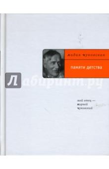 Памяти детства: Мой отец - Корней Чуковский