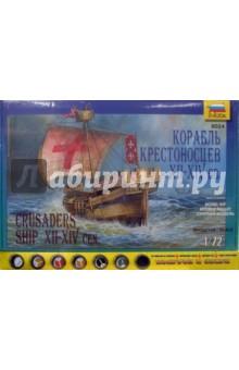 Купить Корабль крестоносцев (М:1/72) 9024П, Звезда, Пластиковые модели: Морфлот