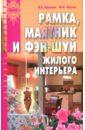 Красавин Олег Александрович, Жирнов Юрий Рамка, маятник и фэн-шуй жилого интерьера стоимость