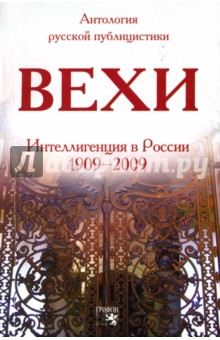 Вехи: Сборник статей о русской интеллигенции