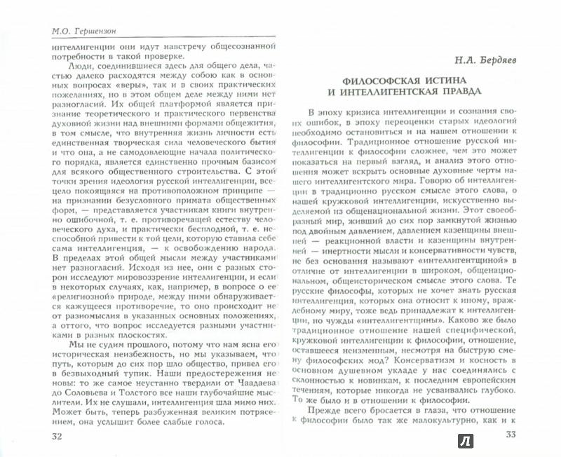 Иллюстрация 1 из 12 для Вехи: Сборник статей о русской интеллигенции   Лабиринт - книги. Источник: Лабиринт
