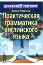 Романова Лариса Ивановна Практическая грамматика английского языка
