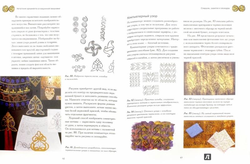 Иллюстрация 1 из 22 для Кельтские орнаменты в машинной вышивке. Практическое руководство - Кэмпбелл-Хардинг, Грэй | Лабиринт - книги. Источник: Лабиринт