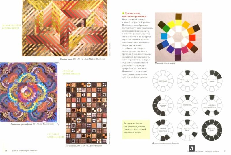 Иллюстрация 1 из 9 для Цвет и композиция в квилте: Практическое руководство - Паскуини, Баркер   Лабиринт - книги. Источник: Лабиринт
