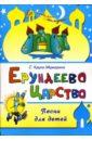 Крупа-Шушарина Светлана Владимировна, Белорусец Сергей Маркович Ерундеево царство: Песни для детей