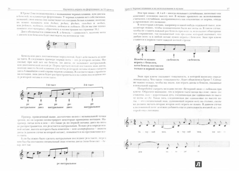 Иллюстрация 1 из 10 для Научитесь играть на фортепиано за 10 уроков - Норман Монат | Лабиринт - книги. Источник: Лабиринт