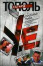 Тополь Эдуард Владимирович Откровенный роман с адреналином, сексапилом, терроризмом, флоридским коктейлем и ядом