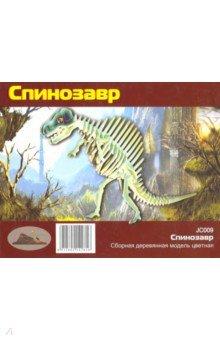 Спинозавр: Сборная модель