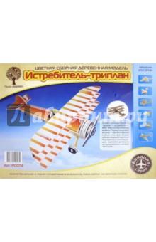Истребитель-триплан (цветной) (РС074)