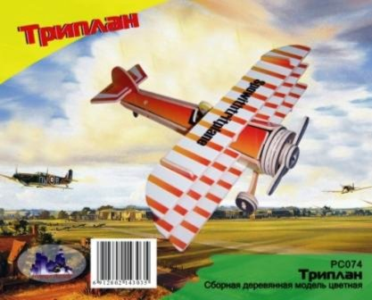 Иллюстрация 1 из 12 для Истребитель-триплан (цветной) (РС074) | Лабиринт - игрушки. Источник: Лабиринт