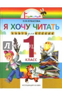 """Литературное чтение: я хочу читать. Книга для чтения к учебнику """"Любимые страницы"""" для 1 класса"""