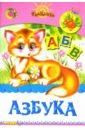 Азбука азбука для православных детей