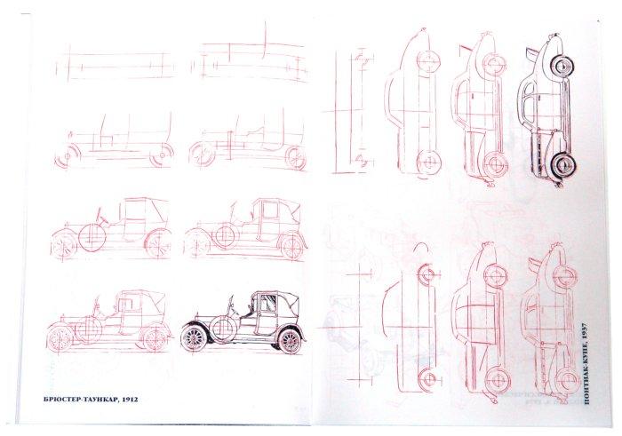 Иллюстрация 1 из 23 для Рисуем 50 автомобилей, грузовиков и мотоциклов - Ли Эймис | Лабиринт - книги. Источник: Лабиринт